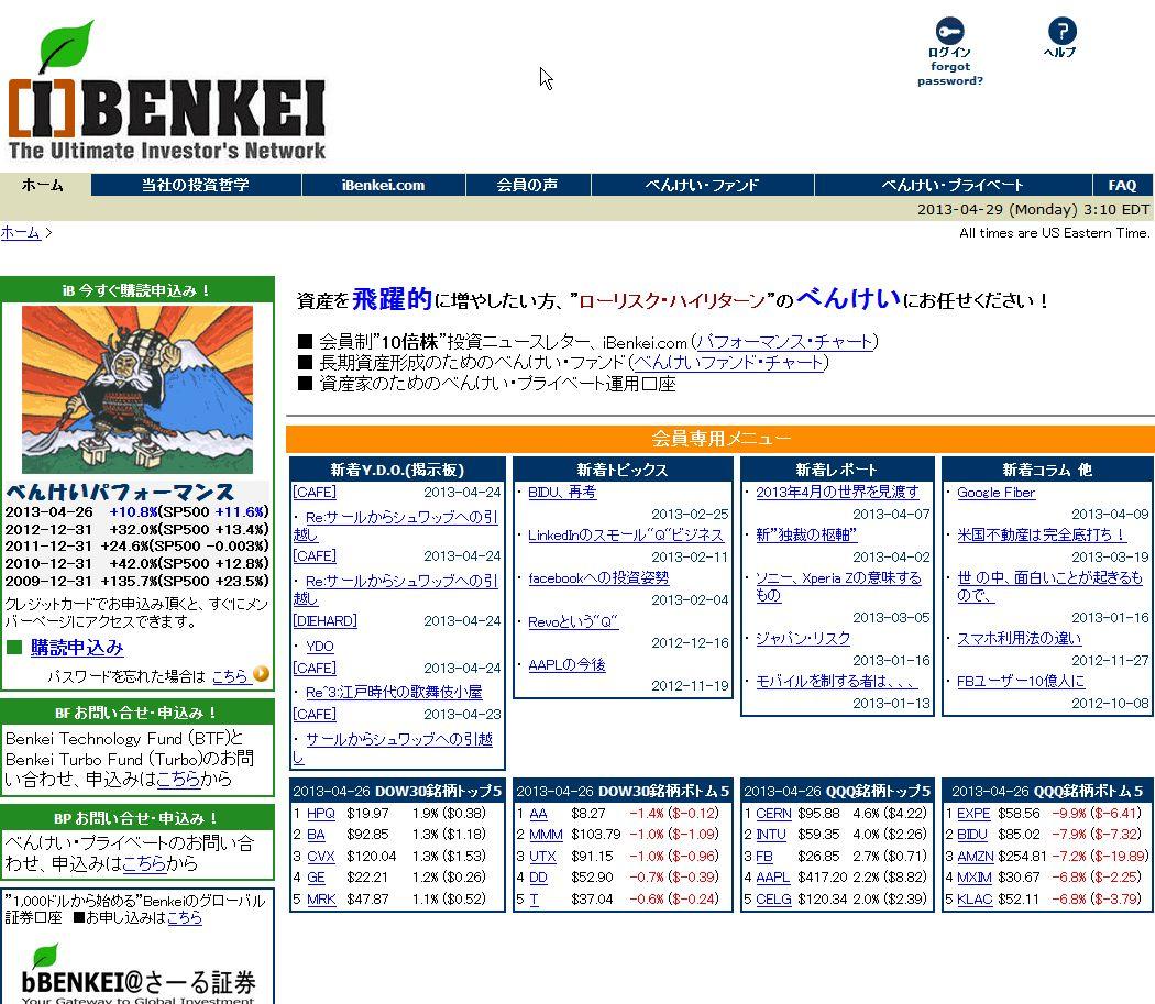 べんけい(iBenkei com)のサイトキャプチャー