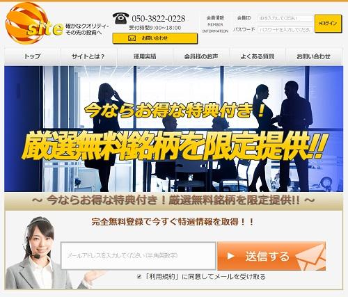 株Time(株タイム)のサイトキャプチャー