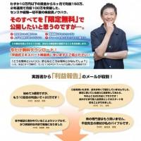 平田式エキスパート株投資講座