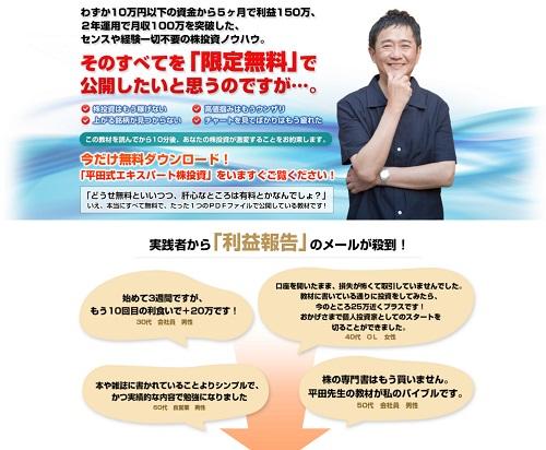 平田式エキスパート株投資講座は悪徳サイト?口コミや評判から徹底検証!