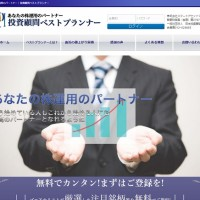 投資顧問ベストプランナー