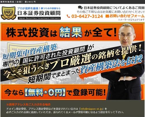日本証券投資顧問は悪徳サイト?口コミや評判から徹底検証!