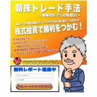 朝株トレード手法