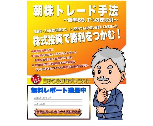 朝株トレード手法は悪徳サイト?口コミや評判から徹底検証!