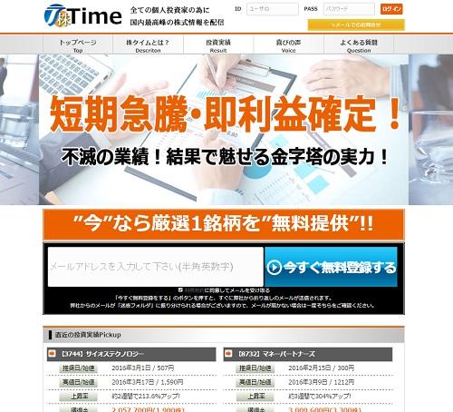 株Time(株タイム)は悪徳サイト?口コミや評判から徹底検証!