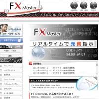 FX Master(エフエックスマスター)