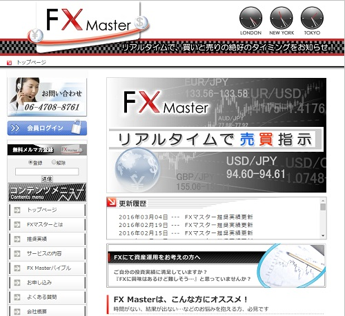 FX Master(エフエックスマスター)は悪徳サイト?口コミや評判から徹底検証!