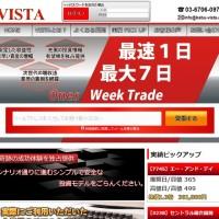 VISTA(ビスタ)