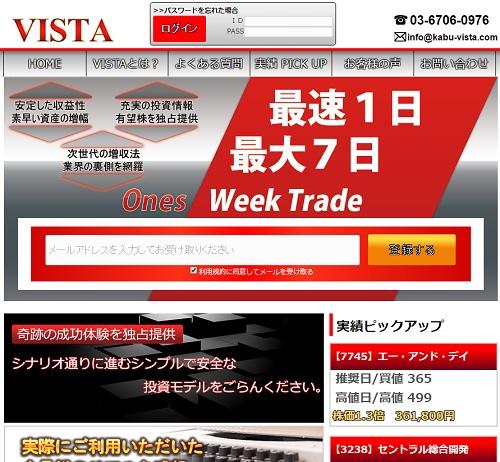 ビスタ(VISTA)は悪徳サイト?口コミや評判から徹底検証!