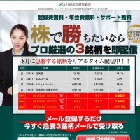 日経総合投資顧問
