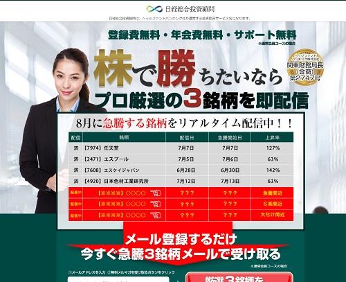 日経総合投資顧問は悪徳サイト?口コミや評判から徹底検証!