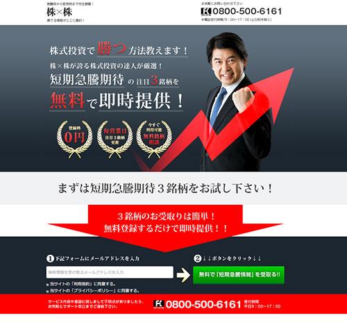 株×株は悪徳サイト?口コミや評判から徹底検証!