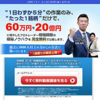 株トレード専門学校「相場ゼミ」