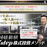 相場師郎-7step株式投資メソッド