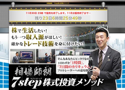 相場師郎の口コミ評判は悪徳サイト?口コミや評判から徹底検証!