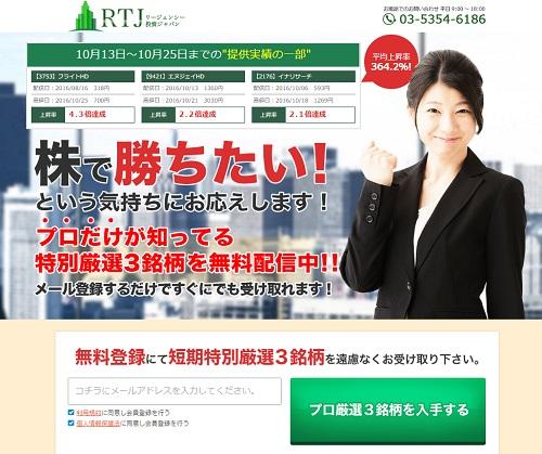 リージェンシー投資ジャパンは悪徳サイト?口コミや評判から徹底検証!