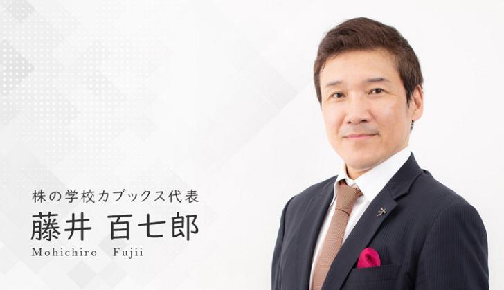 カブックス代表 藤井百七郎