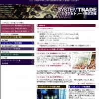 システムトレード株式情報