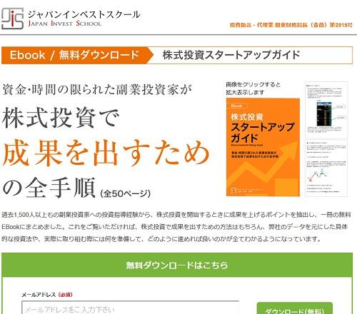 ジャパンインベストスクールは悪徳サイト?口コミや評判から徹底検証!