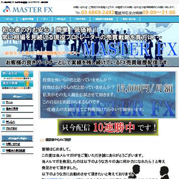 マスターFXは悪徳サイト?口コミや評判から徹底検証!