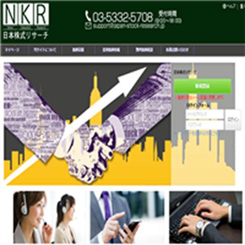 日本株式リサーチは悪徳サイト?口コミや評判から徹底検証!