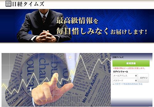 日経タイムズは悪徳サイト?口コミや評判から徹底検証!