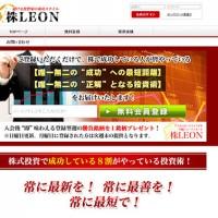 株LEON