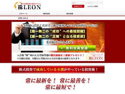 株LEON(株レオン)は悪徳サイト?口コミや評判から徹底検証!