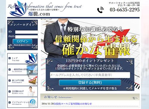 爆騰.comは悪徳サイト?口コミや評判から徹底検証!