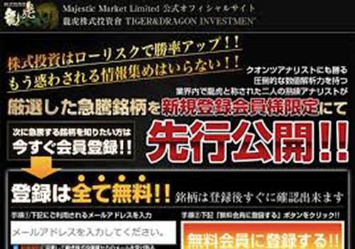 龍虎株式投資會は悪徳サイト?口コミや評判から徹底検証!