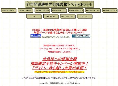 21年間連勝中の日経先物システムトレードは悪徳サイト?口コミや評判から徹底検証!