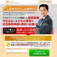 CTF株式投資倶楽部