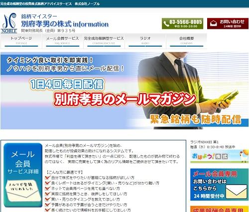 銘柄マイスター別府孝男の株式informationは悪徳サイト?口コミや評判から徹底検証!