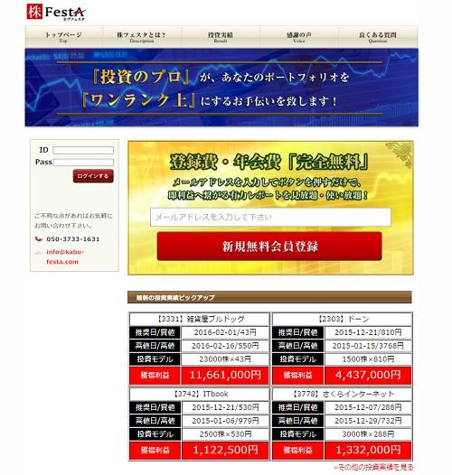 株フェスタ(株FestA)は悪徳サイト?口コミや評判から徹底検証!