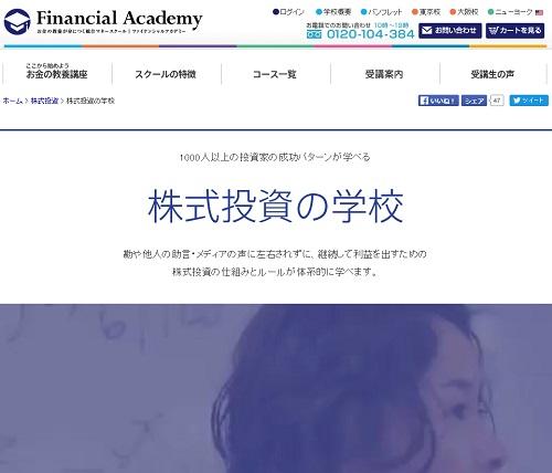 ファイナンシャルアカデミーは悪徳サイト?口コミや評判から徹底検証!