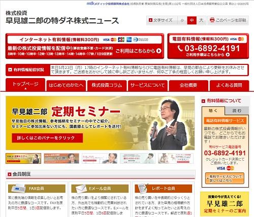 早見雄二郎の特ダネ株式ニュースは悪徳サイト?口コミや評判から徹底検証!
