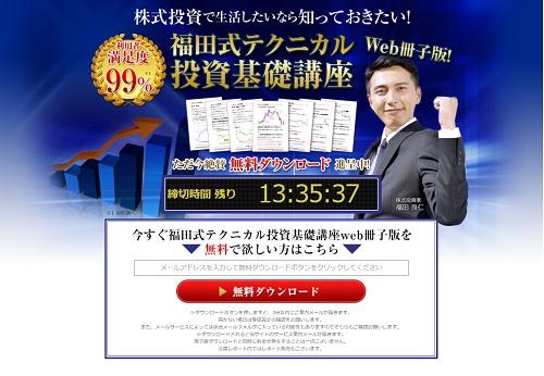 福田式テクニカル投資基礎講座は悪徳サイト?口コミや評判から徹底検証!
