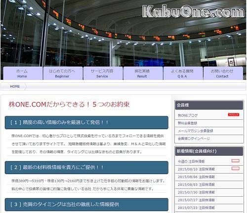 株ONE.COMは悪徳サイト?口コミや評判から徹底検証!