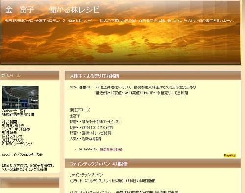 金富子 儲かる株レシピは悪徳サイト?口コミや評判から徹底検証!