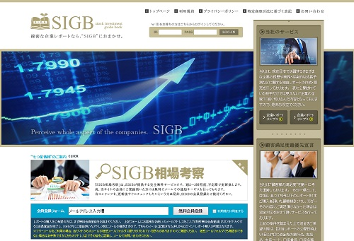 SIGB(stock investment guide book)は悪徳サイト?口コミや評判から徹底検証!