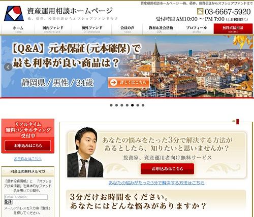 資産運用相談ホームページは悪徳サイト?口コミや評判から徹底検証!