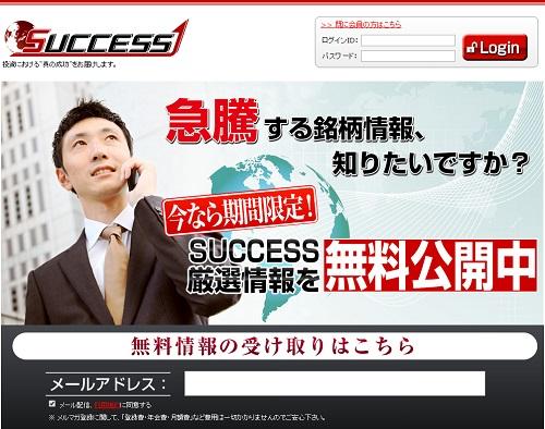 サクセス(SUCCESS)は悪徳サイト?口コミや評判から徹底検証!