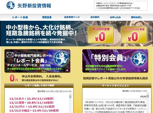 矢野新投資情報は悪徳サイト?口コミや評判から徹底検証!