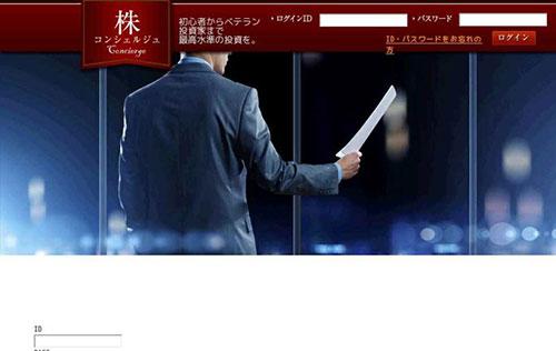 株コンシェルジュ.comは悪徳サイト?口コミや評判から徹底検証!