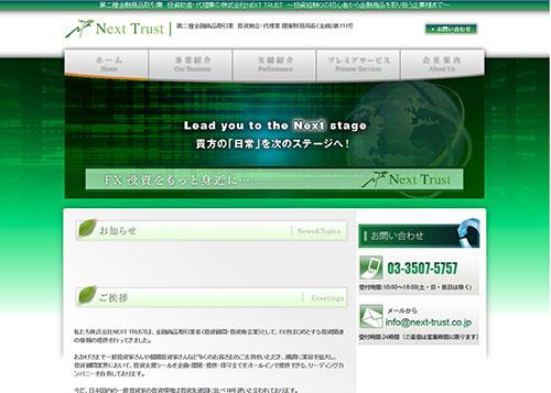 株式会社ネクストトラストは悪徳サイト?口コミや評判から徹底検証!