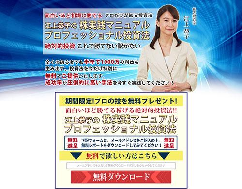 江上恭子の株実践マニュアルは悪徳サイト?口コミや評判から徹底検証!