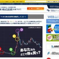 FX・株式投資応援ブログ