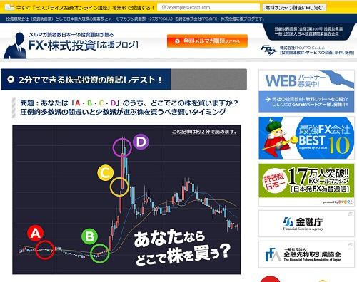 FX・株式投資応援ブログは悪徳サイト?口コミや評判から徹底検証!