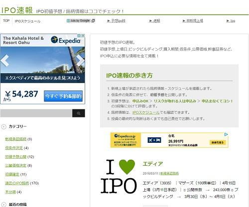 IPO初値予想「IPO速報」は悪徳サイト?口コミや評判から徹底検証!