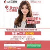 株式投資インベスター(INVESTOR)